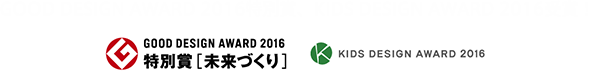 GOOD DESIGN AWARD 2016特別賞、KIDS DESIGN AWARD 2016受賞!